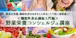 野菜栄養コンシェルジュ講座